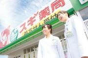 スギ薬局 富田店のパート求人