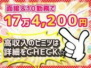 グリーン警備保障株式会社 松戸支社 津田沼エリア/A1603210650のアルバイト求人写真0
