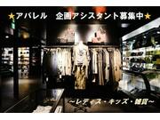株式会社ファイブフォックス 企画アシスタント(レディス・キッズ・ファッション雑貨)