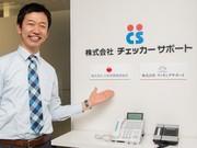 株式会社チェッカーサポート 島忠ホームセンター大田千鳥店(6185)のアルバイト求人写真2