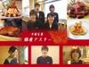 銀座アスター新宿賓館のアルバイト