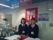 BLUE SKY 出雲空港店のパート求人