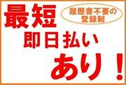 株式会社フルキャスト 神奈川支社 溝の口登録センターのアルバイト求人写真0
