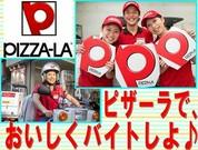 ピザーラ 船橋店のアルバイト求人写真0