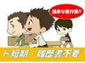 【短期・単発OK】時給910~1250円♪軽作業スタッフ募集!(横浜)のアルバイト