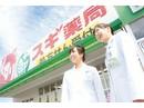 スギ薬局 総持寺店のアルバイト