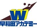 早稲田アカデミー センター北校のアルバイト