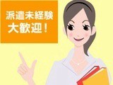 【仙台市青葉区】★長期安定就業可能★大手住宅メーカーでの書類作成などのお仕事のアルバイト