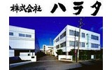 株式会社ハラタの転職/求人情報