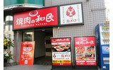 ワタミ株式会社の転職/求人情報