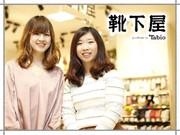 靴下屋 イオンモール 日の出店のイメージ