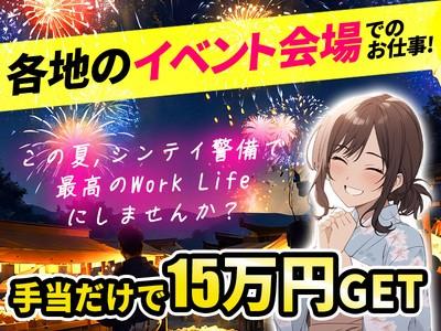 シンテイ警備株式会社 町田支社 京王多摩センターエリア/A3203200109の求人画像
