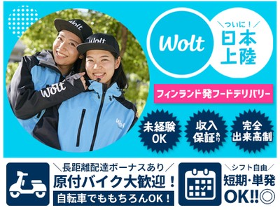 wolt(ウォルト)戸越駅周辺エリア1のアルバイト