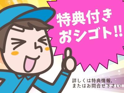 株式会社イカイ九州(1) 西新エリアの求人画像