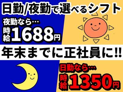 日本マニュファクチャリングサービス株式会社05/iba210602の求人画像
