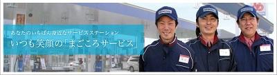 カナイ石油株式会社 渋川北給油所のアルバイト情報