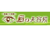 目の美容院 松屋銀座サロンのアルバイト