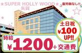 スーパーハリウッド 矢賀のアルバイト