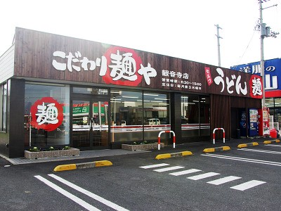 こだわり麺や 観音寺店のアルバイト情報
