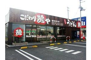 こだわり麺や 観音寺店♪週1日~1日4時間~でOK!