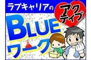 コツコツ♪倉庫内仕分け/梱包/軽作業(登録制)★登録だけでも大歓迎!!