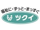 介護付有料老人ホーム ツクイ・サンシャイン仙台のアルバイト