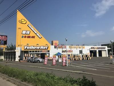 イエローハット 石狩街道太平店(ピットスタッフ)のアルバイト情報