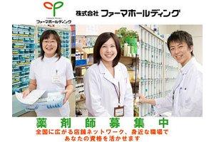 サンアイリス薬局 丸亀店・医療・福祉系のアルバイト・バイト詳細