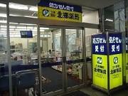 北郷薬局のアルバイト情報