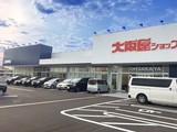大阪屋ショップ 北新町店_2のアルバイト