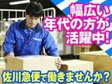 佐川急便株式会社 八幡西営業所(仕分け)のアルバイト