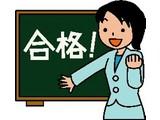 家庭教師のコーソー 新潟市北区のアルバイト