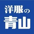 洋服の青山峰山店(株式会社アクトブレーン)<18112050>のアルバイト