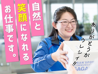 佐川急便株式会社 所沢営業所(館内配送)のアルバイト情報