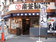 楽釜製麺所 信濃町駅前直売店のアルバイト情報