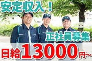 ジャパンパトロール警備保障 首都圏北支社(1206923)(日給月給)・警備スタッフのアルバイト・バイト詳細