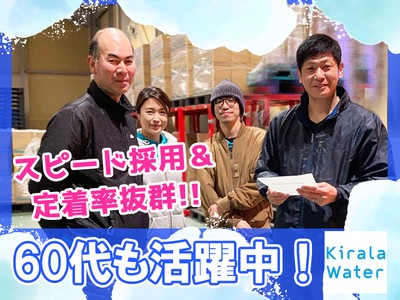 株式会社Kirala 富士山工場_18の求人画像