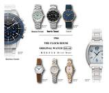 i clock 武蔵境店のアルバイト情報