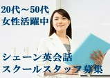 シェーン英会話 大崎ブライトコア校のアルバイト