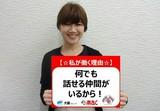 mac LASH 喜多川店のアルバイト
