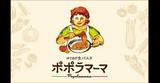 ポポラマーマ 小田急相模原店のアルバイト