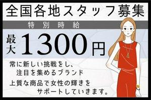 《札幌市中央区》大丸札幌店販売Staff募集!