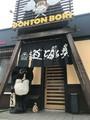 お好み焼き 道とん堀 東金店(学生)のアルバイト