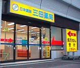 三田薬局のアルバイト情報