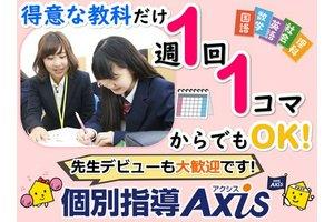 個別指導Axis 稲毛園生校・個別指導講師のアルバイト・バイト詳細