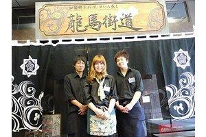 《高時給スタート》笑顔がたくさん溢れる職場【高知郷土料理】