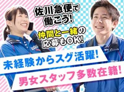 佐川急便株式会社 富田林営業所(軽四ドライバー)の求人画像