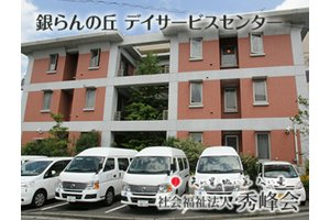 磯子区広地町にあるデイサービスです。