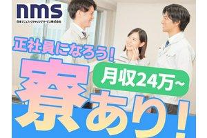 日本マニュファクチャリングサービス株式会社16/kans140227・製造スタッフ、検査スタッフ、配送・物流系のアルバイト・バイト詳細