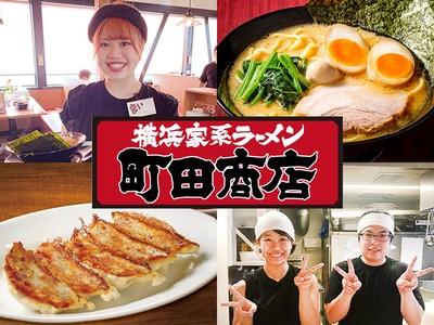 町田商店 東戸塚店_2のアルバイト写真